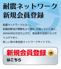 耐震ネットワーク